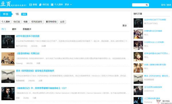 【经典网站】DouYew:豆页众包投票排名网