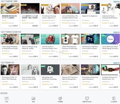【经典网站】Udemy:在线网络培训教学平台