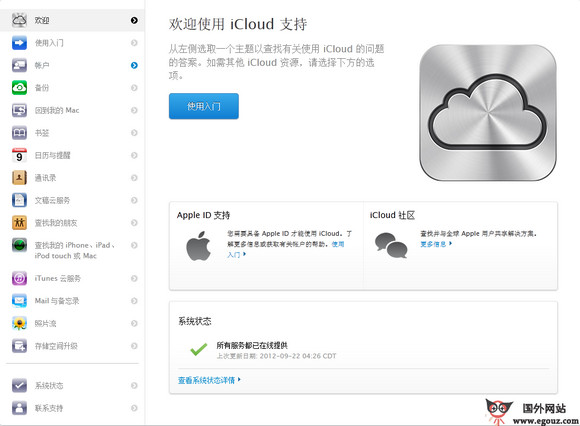 【工具类】ICloud:IPhone苹果云服务平台