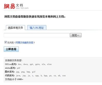 【数据测试】网易文档,快速在线阅读文档