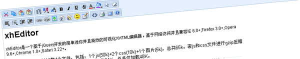 【数据测试】xhEditor v1.1.11 发布,开源在线HTML编辑器