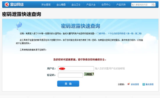 【数据测试】密码泄露查询,在线检测你的密码是否已经泄露!