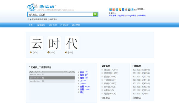 【数据测试】学汉语:普通话免费在线学习