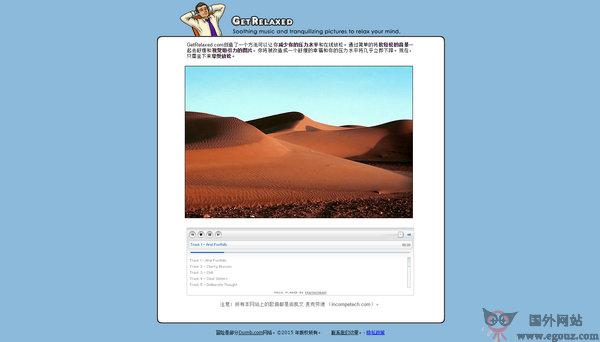 【经典网站】GetRelaxed:在线放松心情音乐网