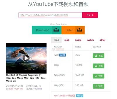 【工具类】Y2mate|在线Youtube音视频下载工具