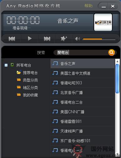 【工具类】AnyRadio:优听网专业电台整合平台