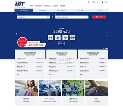 【经典网站】波兰LOT航空公司中文官网