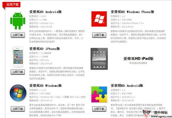 【工具类】LoveBiZhi:爱壁纸多平台壁纸管理软件