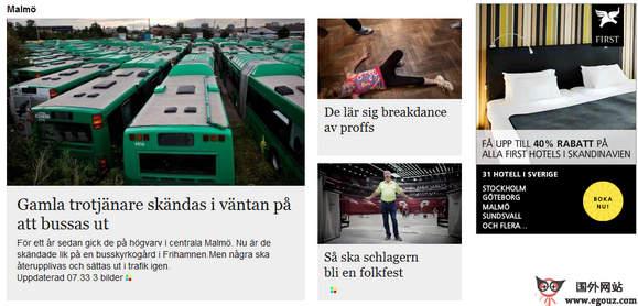 【经典网站】SydsvenSkan:南瑞典日报新闻网