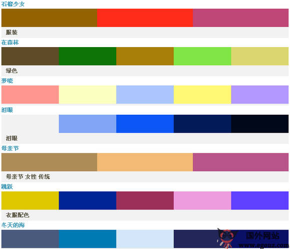 【素材网站】PeiSe:配色网色彩交流社区