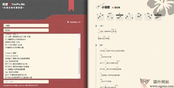 【工具类】YooPu:有谱么琴谱排版工具