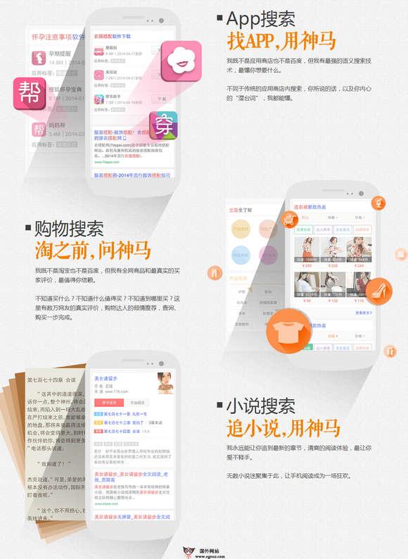 【经典网站】SM.CN:神马移动互联网搜索引擎