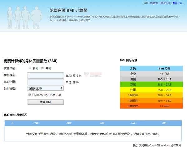 【工具类】BMI计算器|在线减肥指数测试工具