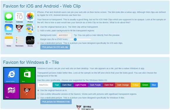 【工具类】IconGenerator:在线网站图标生成器