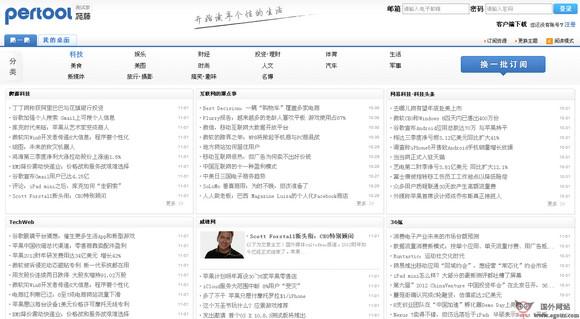 【工具类】PerTool:爬藤网页阅读平台
