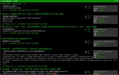 【经典网站】CommAndLinefu:在线Linux命令大全