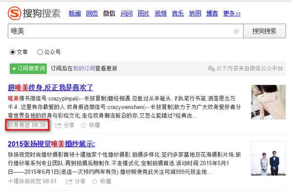 【工具类】微信公众帐号RSS订阅生成工具