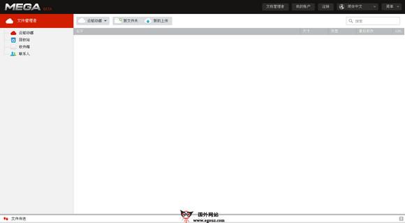 【经典网站】MeGa:在线云储存平台