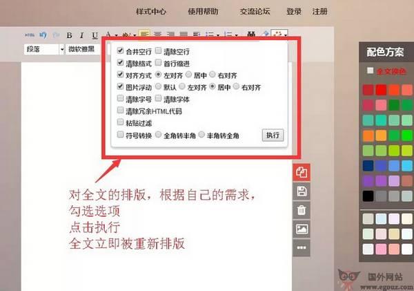 【工具类】微信图文美化编辑器【135Editor】