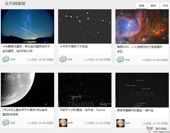 【经典网站】侈迷网天文爱好者社区【ChiMii】