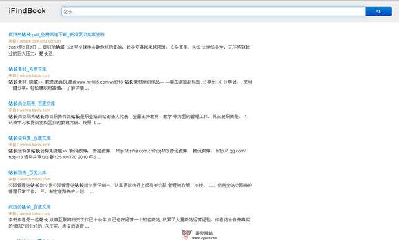 【经典网站】iFindBook:电子书搜索引擎