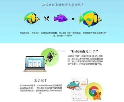 【经典网站】FishBank|基于区块链虚拟鱼游戏