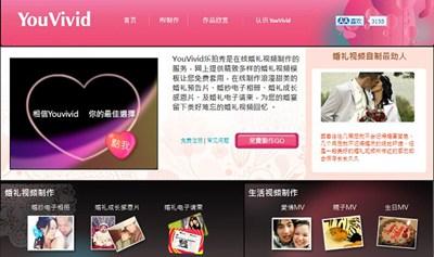 【数据测试】YouVivid(乐拍秀):提供在线婚礼视频制作的服务