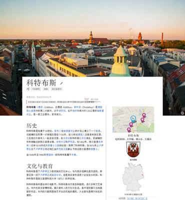 【经典网站】Cottbus:德国科特布斯城市官网