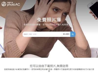 【素材网站】PhotoAC|日本免费高清图片库