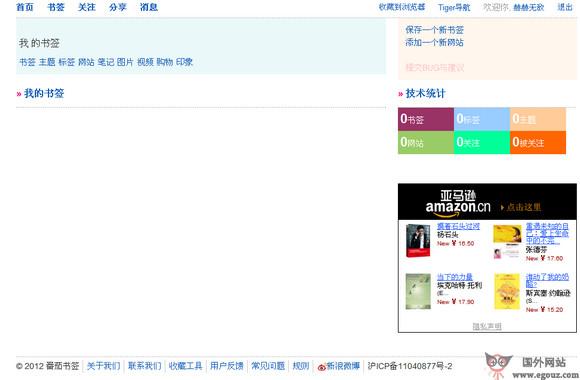 【经典网站】Websc:番茄书签网页收集整理平台