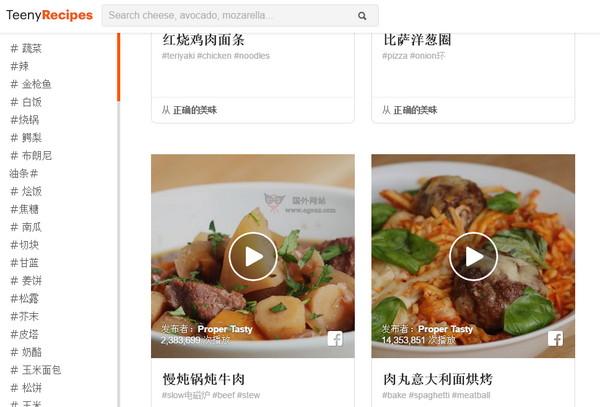 【经典网站】TeenyRecipes|脸书食谱聚合搜索网