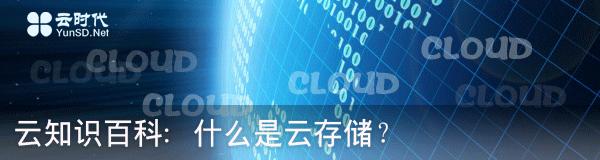 【数据测试】什么是云存储?