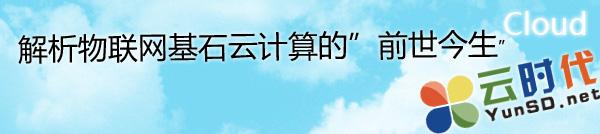 """【数据测试】解析物联网基石云计算的""""前世今生"""""""