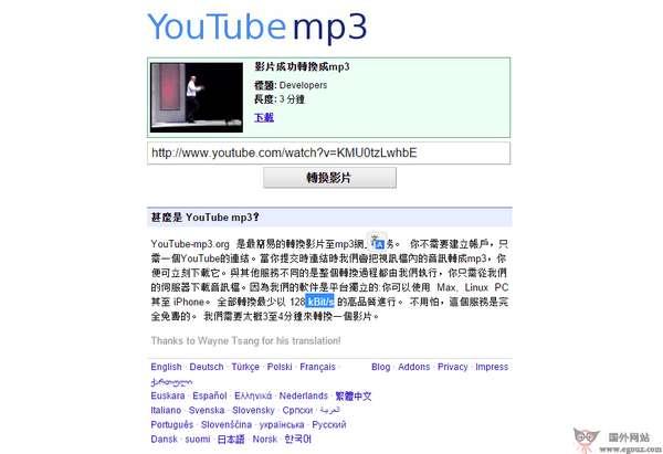 【工具类】YoutubeMP3:在线视频转音频工具