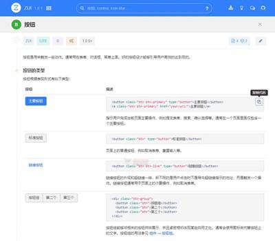 【工具类】ZUI|免费开源HTML5跨屏框架