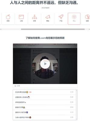 【工具类】Loom|基于浏览器在线屏幕录制工具