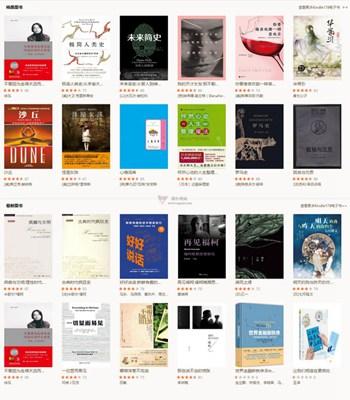 【经典网站】免费Kindle电子书下载推送网
