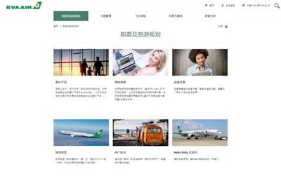 【经典网站】台湾长荣航空 – EVAAIR