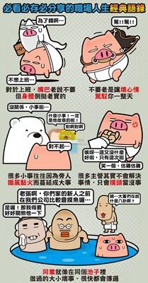 【经典网站】屁熊内裤豬的小冊日记