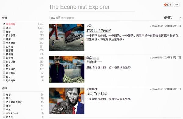 【经典网站】Economist:世界经济新闻查询网