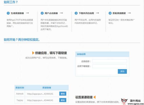 【经典网站】Appcpa:iOS应用多渠道追踪统计平台