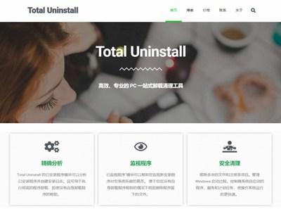 【工具类】Total Uninstall 中文官方网站 -特价购买