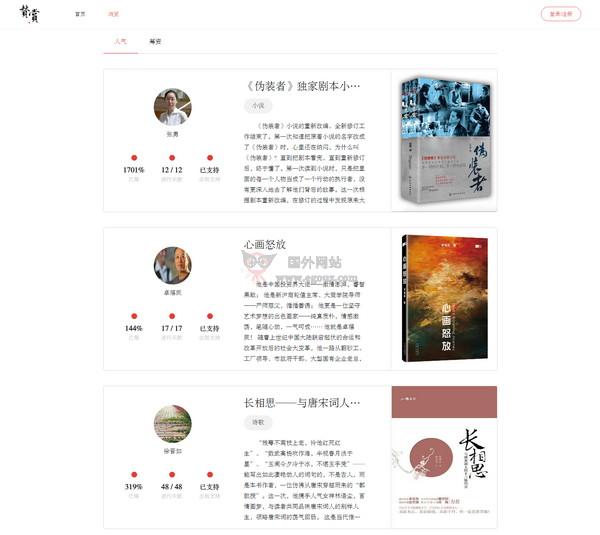 【经典网站】ZanShang|赞赏互联网出版众筹平台