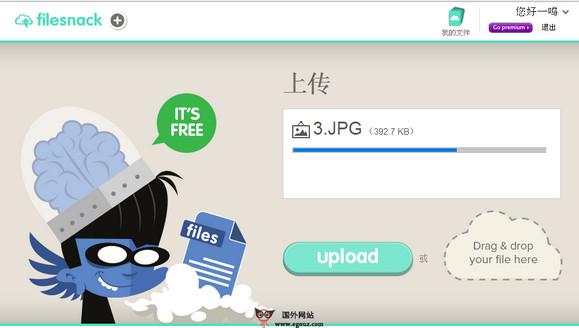 【经典网站】FilesNack:在线拖拽式文件共享存储平台
