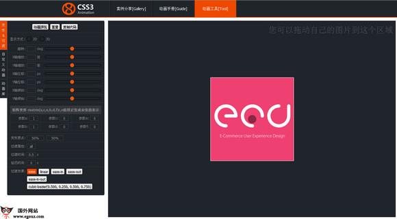 【工具类】在线CSS3动画参考特效工具