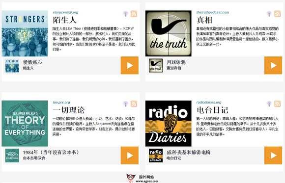 【经典网站】RadioTopia:在线知识播客电台