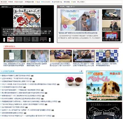 【经典网站】Kyodo:日本共同通讯社
