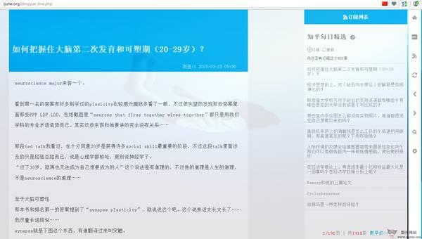 【经典网站】惯性简洁RSS订阅平台【ijuhe】