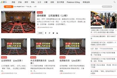 【经典网站】UpMedia:台湾上报新闻媒体网