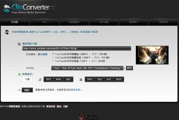 【工具类】ClipConverter:在线Youtube转换下载网
